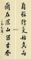 书法(菊惟野蔓) 镜片 水墨纸本 - 119496 - 范扬中国画 - 2012年春季艺术品拍卖会 -收藏网