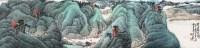 蜀山秋色图 镜片 纸本 - 西乐群 - 香港浸会大学 张安德先生珍藏慈善拍卖专场 - 2013年香港春季艺术珍品拍卖会 -中国收藏网