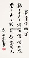 书法 镜心 纸本 - 刘开渠 - 中国书画 - 2012秋季艺术品拍卖会(第12期) -中国收藏网