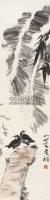 花鸟 立轴 纸本 - 139807 - 中国书画专场(二) - 2012年秋季书画艺术品拍卖会 -收藏网