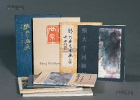 《张大千海外展览出版画集》(共9册) -  - 古美术文献专场 - 2013年春季拍卖会 -中国收藏网