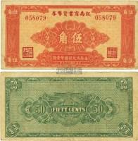 民国二十九年(1940年)江南商业货币券伍角 -  - 中国纸币(二) - 2013江南之春中国纸币拍卖会 -收藏网