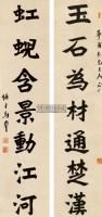《玉石虹霓》楷书七言联 轴 水墨纸本 -  - 中国书画(三)法书楹联 - 2012秋季艺术品拍卖会 -收藏网