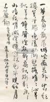 书法 立轴 洒金纸本 - 2143 - 中国书画 - 2013迎春书画拍卖会 -收藏网