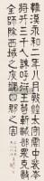 书法 立轴 水墨纸本 - 139898 - 淘宝专场 - 2012秋季拍卖会 -收藏网