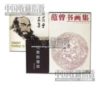 《范曾书画集》1988年、《范曾画集》1985年、《范曾假画案》1990年 -  - 中国书画 - 第365次拍卖会 -中国收藏网