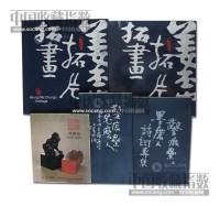 《冯康侯 书·画·篆刻》1980年 香港市政局主办、《姜丕中拓片拓画》二册、《凿痕累累墨磨人图文选集》、《凿痕累累墨磨人诗词专集》 -  - 中国书画 - 第365次拍卖会 -中国收藏网