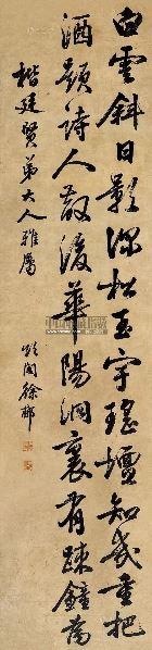 书法 立轴 纸本 - 1528 - 古代书画专场 - 2013春季艺术品拍卖会 -收藏网