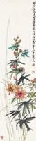 蜀葵 立轴 设色纸本 - 118951 - 中国书画(二) - 2013年大众收藏拍卖会(第一期) -收藏网