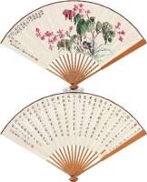 细雨春花图 行书七言诗 成扇 设色纸本 水墨纸本 -  - 中国书画(二) - 2013年迎春艺术品拍卖会 -收藏网