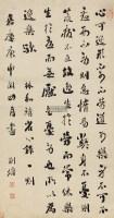 行书《省心录》 立轴 水墨纸本 -  - 中国古代书画 - 2012秋季拍卖会 -收藏网