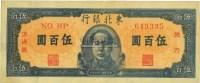 民国三十六年(1947年)东北银行蓝色伍百圆 -  - 中国纸币(二) - 2013江南之春中国纸币拍卖会 -收藏网
