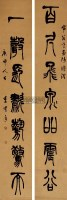 书法对联 立轴 纸本 - 李鹤年 - 中国书画专题拍卖 - 2009秋季专题拍卖会 -收藏网