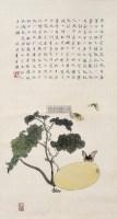 瓜蝶图 立轴 设色纸本 - 1518 - 中国名家书画 - 2012年首届中国名家书画拍卖会 -收藏网