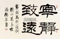 宁静致远 镜心 - 119547 - 中国书画 - 2012首届保真书画拍卖会 -收藏网