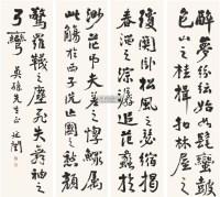 行书 立轴四屏 水墨纸本 - 1596 - 中国书画一 - 2012春季艺术品拍卖会 -收藏网