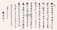 书法 镜片 纸本 - 1055 - 书画(一) - 2012秋季艺术品拍卖会 -收藏网