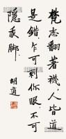 书法 立轴 纸本 - 4794 - 中国书画 - 2013年首届艺术品拍卖会 -收藏网