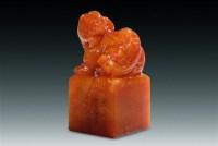 寿山石兽钮印章 -  - 玉器杂项书画瓷器 - 上海鸿年2012秋季大型艺术品拍卖会 -中国收藏网