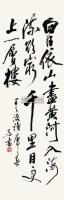 书法 立轴 水墨纸本 - 130605 - 中国书画专场 - 2012秋季艺术品拍卖会 -收藏网