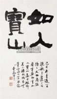书法 - 沙曼翁 - 墨华烟云——中国书画专场 - 2012春季文物艺术品拍卖会 -收藏网