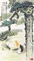 苍松鱼水共长青 立轴 设色纸本 -  - 水墨菁华—中国近现代书画专场 - 2012名城集萃艺术品拍卖会 -收藏网