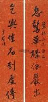 行书七言对联 镜心 设色洒金纸本 - 116807 - 精品册 - 2012年春季大型艺术品拍卖会 -收藏网
