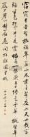 书法 屏轴 纸本 - 1170 - 古代书画专场 - 2013春季艺术品拍卖会 -收藏网