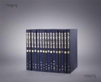 《故宫历代法书全集》16册 -  - 古美术文献 - 2013年春季拍卖会 -收藏网