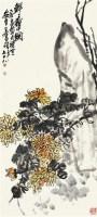 鲜鲜霜中鞠 立轴 设色纸本 - 116056 - 中国书画专场(一) - 2012春季艺术品拍卖会 -收藏网