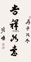 吉祥如意 镜心 水墨纸本 - 明阳 - 中国书画(二) - 2013年大众收藏拍卖会(第一期) -收藏网