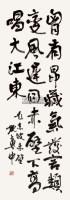 书法 立轴 纸本 - 姚奠中 - 三晋翰墨专场 - 2012年艺术品拍卖会 -中国收藏网