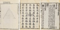 御纂周易折中二十二卷、卷首一卷 -  - 古籍文献 名家翰墨 - 八周年春季拍卖会 -收藏网