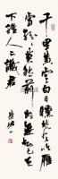 行书 立轴 水墨纸本 - 周慧珺 - 中国书画(二) - 2013年大众收藏拍卖会(第一期) -收藏网