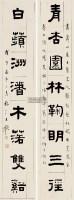 青杏白苹 屏轴 纸本 - 王褆 - 中国书法专场 - 2013年迎春艺术品拍卖会 -收藏网
