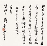 书法 立轴 水墨纸本 - 116019 - 中国书画二 - 2012年春季艺术品拍卖会 -收藏网