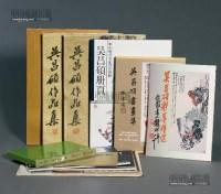 《吴昌硕书画集》等(共12册) -  - 古美术文献专场 - 2013年春季拍卖会 -收藏网