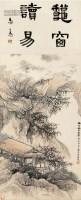 秋窗易读 立轴 设色纸本 -  - 中国书画 - 2013春季艺术品拍卖会 -收藏网