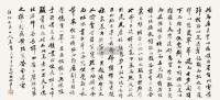 行书书法 横披镜片 墨色绫本 -  - 中国书画(一) - 2012秋季古玩艺术品拍卖会 -中国收藏网