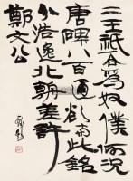 隶书七言诗 立轴 水墨纸本 - 116015 - 中国书画(三) - 2013年迎春艺术品拍卖会 -收藏网