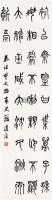 书法 立轴 水墨纸本 - 1493 - 马一浮书法 沙孟海书法 - 2012年春季艺术品拍卖会 -收藏网