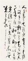 毛主席诗词 立轴 水墨纸本 - 4578 - 新金陵画派 - 2012年春季艺术品拍卖会 -收藏网