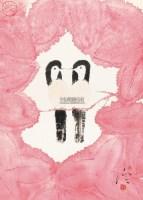 红叶小鸟 立轴 纸本 - 10308 - 中国书画 西画 杂项 - 2013年迎新艺术品拍卖会 -收藏网