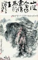 蜀山云烟图 - 116755 - 近现代名家书画专场Ⅱ - 2012秋季艺术品拍卖会 -收藏网