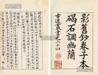 影旧钞卷子本碣石调幽兰 -  - 古籍文献 名家翰墨 - 八周年春季拍卖会 -收藏网
