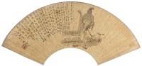 人物 扇面 设色金笺 - 137225 - 中国古代书画 - 2012秋季拍卖会 -收藏网