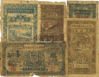 冀中区票5种 -  - 中国纸币(二) - 2013江南之春中国纸币拍卖会 -收藏网