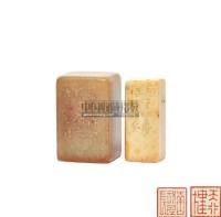 何昆玉 石印章二枚 - 天行健、南山祝寿长 -  - 中国书画 - 第359次拍卖会 -中国收藏网