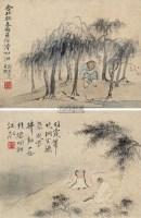 人物 (二帧) 镜心 绢本 - 华嵒 - 中国书画(五) - 嘉德四季第三十二期拍卖会 -收藏网