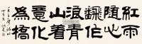 书法 片 纸本 - 119547 - 中国书画 - 2012年秋季拍卖会 -收藏网